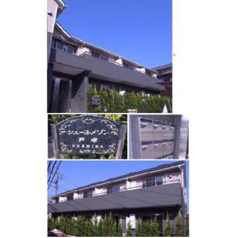 シュールメゾン戸塚 建物画像2