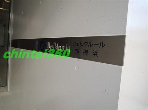 フェルクルール新横浜 建物画像2
