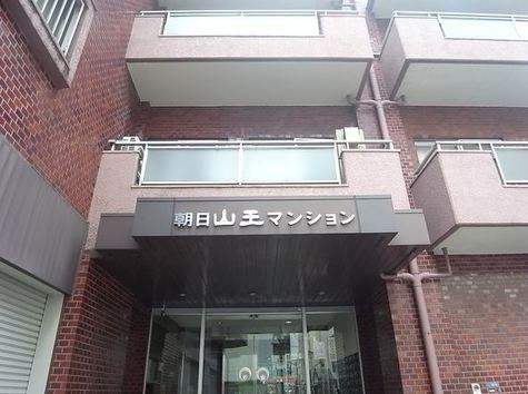 朝日山王マンション 建物画像2