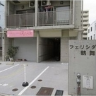 フェリシダージ鶴舞 建物画像2
