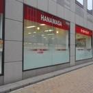 肉のハナマサ新川店