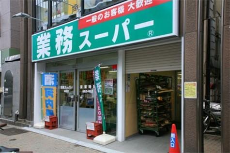 業務スーパー神田店