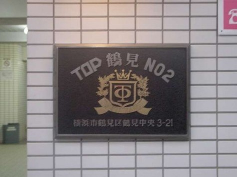 TOP鶴見第2(トップ鶴見第2) 建物画像2