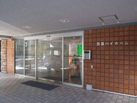 目黒ハイホーム 建物画像2