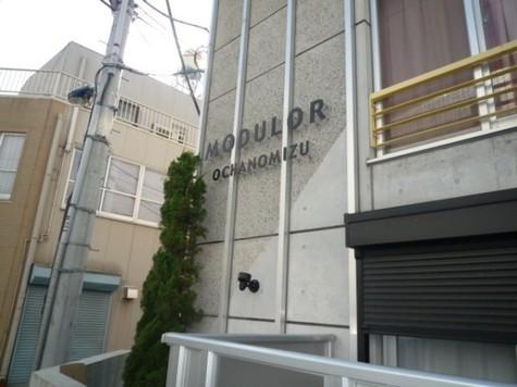 MODULOR(モデュロール)御茶ノ水 建物画像2