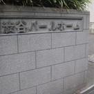 渋谷パールホーム 建物画像2
