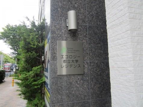 エコロジー都立大学レジデンス Building Image2