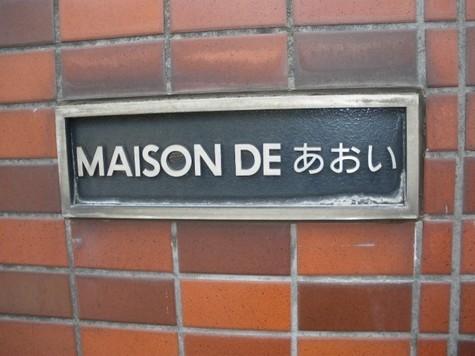 MAISON DE あおい 建物画像2