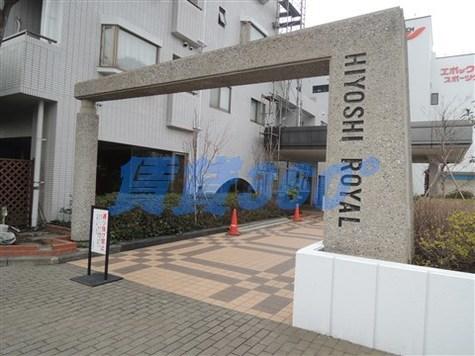 日吉ロイヤルマンション 建物画像2