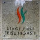 ステージファースト恵比寿東 建物画像3