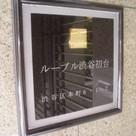 ルーブル渋谷初台 建物画像3
