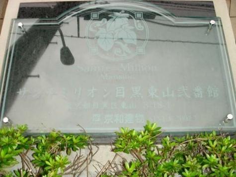 サンテミリオン目黒東山弐番館 建物画像3