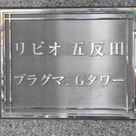 リビオ五反田プラグマ・Gタワー 建物画像3