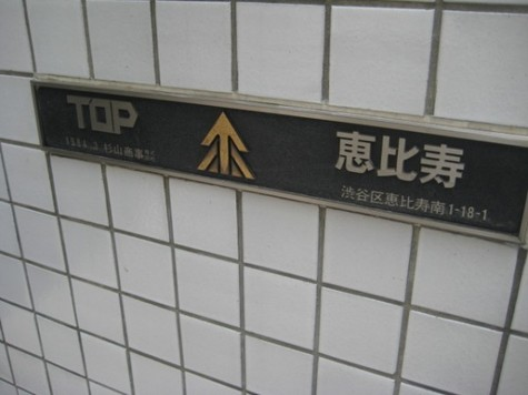 TOP恵比寿(トップ恵比寿) 建物画像3