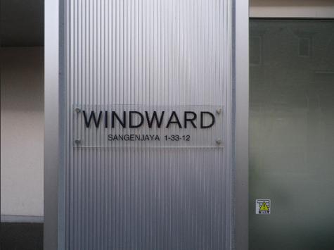 Windward(ウィンドワード) 建物画像3