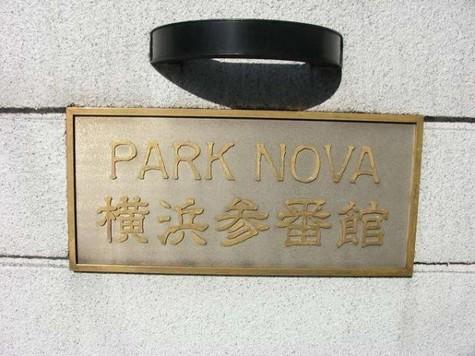 パーク・ノヴァ横浜参番館 建物画像3