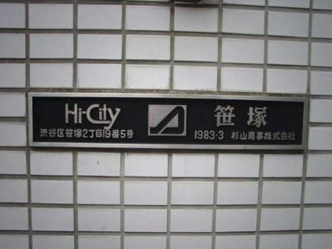 ハイシティ笹塚 建物画像3
