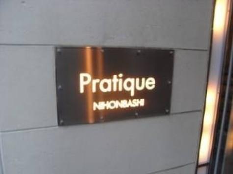 プラティーク日本橋 建物画像3