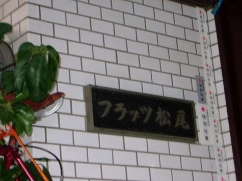 フラッツ松尾 建物画像3