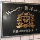 WINBELL笹塚第2 (ウインベル笹塚第2) 建物画像3