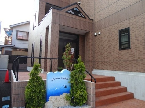 コンフォール神奈川 建物画像3