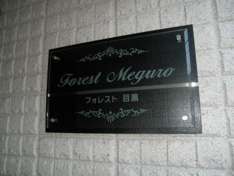 フォレスト目黒 建物画像3
