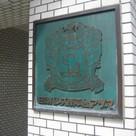日興パレス南平台 建物画像3