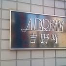 アドリーム吉野町 建物画像3