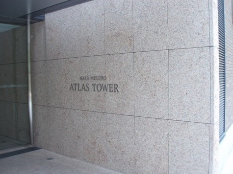 中目黒アトラスタワー 建物画像3