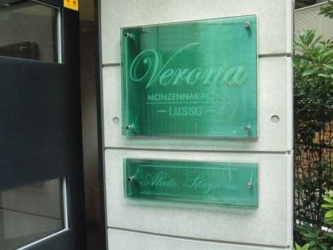 Verona門前仲町Lusso(ヴェローナ門前仲町ルッソ) 建物画像3