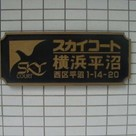スカイコート横浜平沼 建物画像3