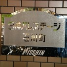 日神パレステージ石川町 建物画像3