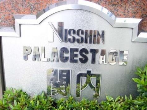 日神パレステージ関内 建物画像3