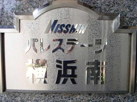 日神パレステージ横浜南 建物画像3