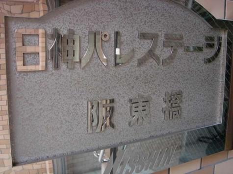 日神パレステージ阪東橋 建物画像3