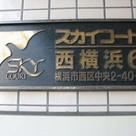 スカイコート西横浜6 建物画像3