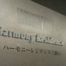 ハーモニーレジデンス三田 建物画像3