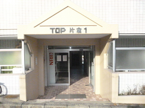 TOP片倉(トップ片倉) 建物画像3
