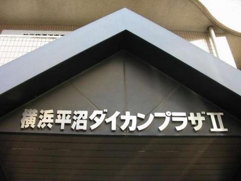 横浜平沼ダイカンプラザⅡ 建物画像3