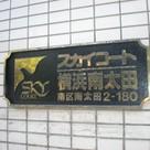 スカイコート横浜南太田 建物画像3
