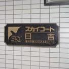 スカイコート日吉 建物画像3