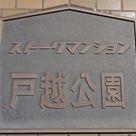 ストークマンション戸越公園 建物画像3