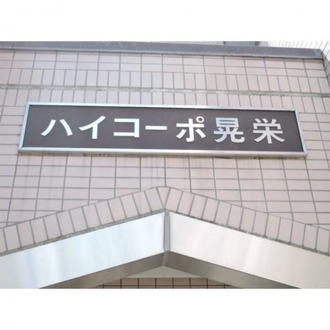 ハイコーポ晃栄 建物画像3