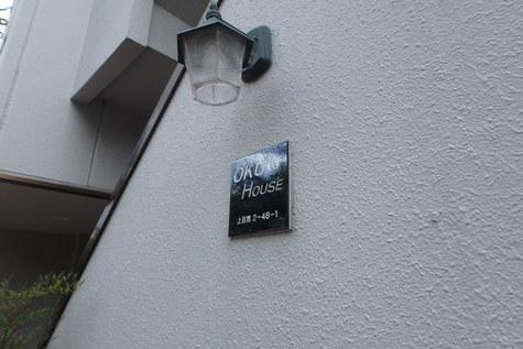 OKU HOUSE 建物画像3