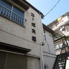 コーポ大塚 建物画像3