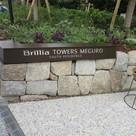 Brillia Towers目黒ノースレジ(ブリリアタワー目黒ノースレジ) 建物画像3