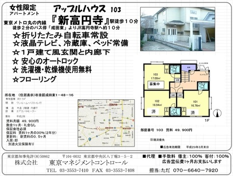 アップルハウス 建物画像3