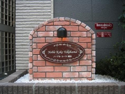 ノーブル・コーケ・横浜 建物画像3
