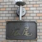 ★建物表札★