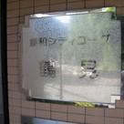 藤和シティコープ鶴見 建物画像3